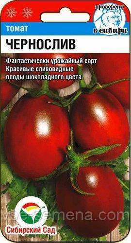 Томат Чернослив, семена