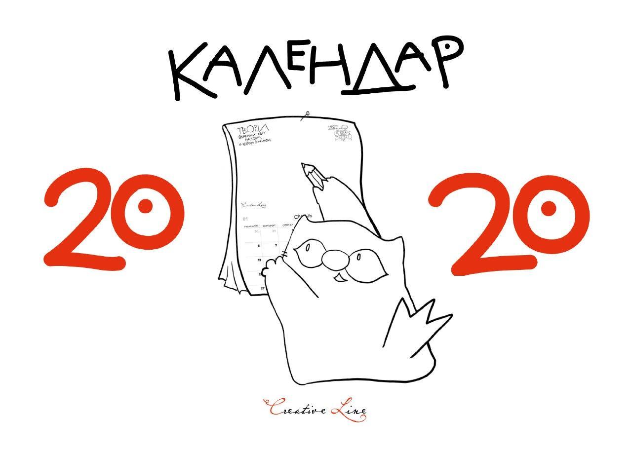 Календар кота Iнжира на 2020 рік