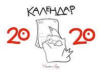 Календар кота Iнжира на 2020 рік, фото 1