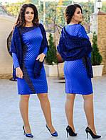 Платье женское  с накидкой 539 - 48,50,52,54