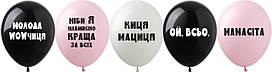 Латексные шары Kalisan Турция Мамасіта 12'' (30 см), 100 шт