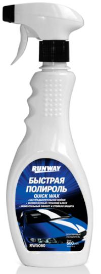 Полироль Быстрый воск Runway