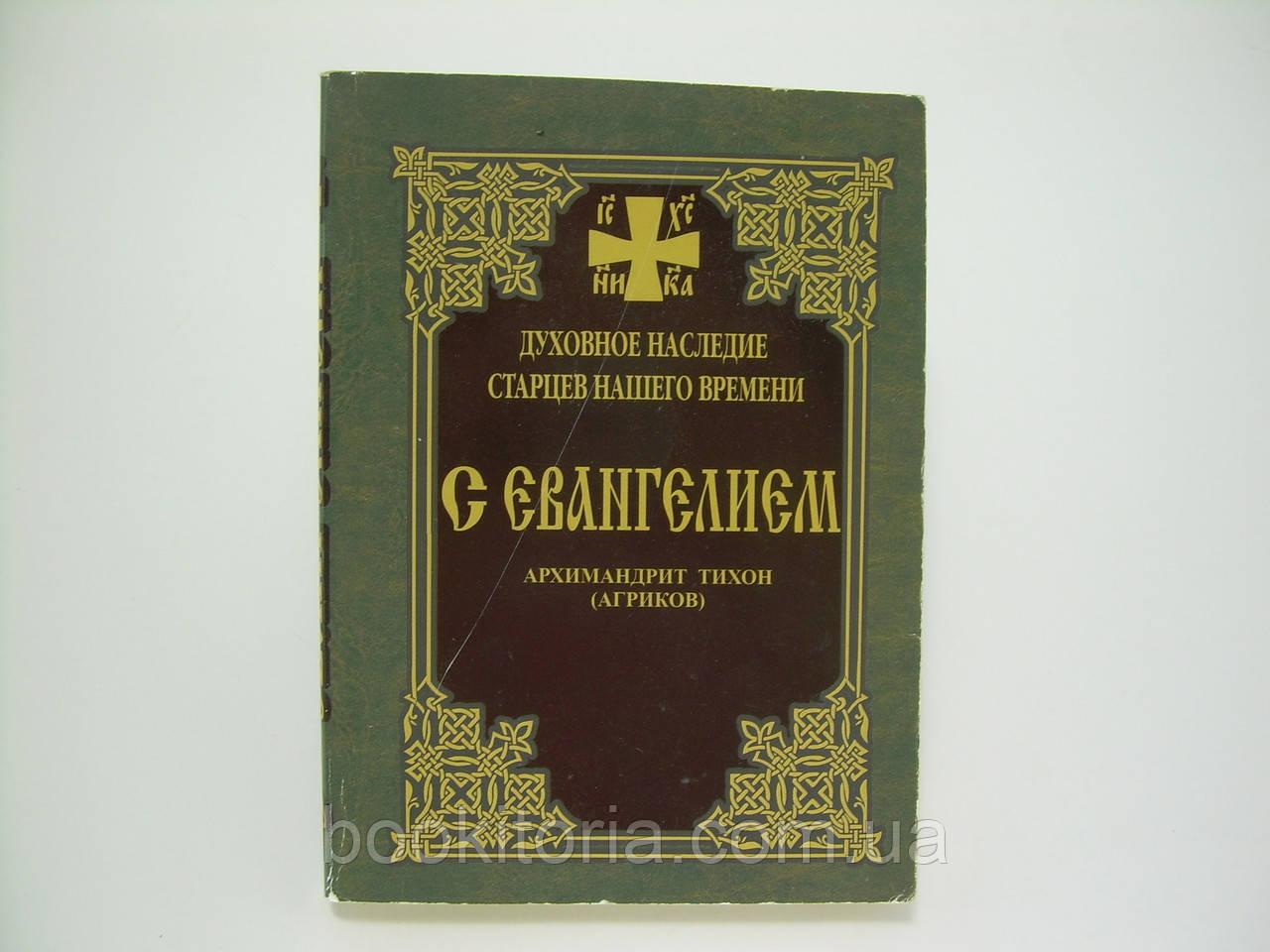 Архимандрит Тихон (Агриков). С Евангелием (б/у).