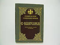 Архимандрит Тихон (Агриков). С Евангелием (б/у)., фото 1