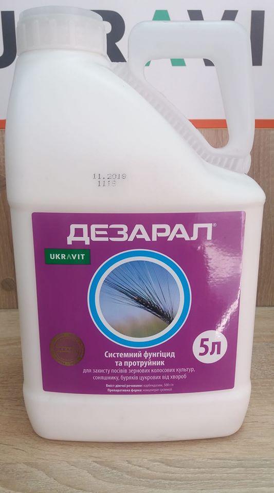 Дезарал, КС (5л)