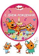 """Харчовий цукровий / вафельний їстівний друк _ лист А4 """"Три Кота"""""""