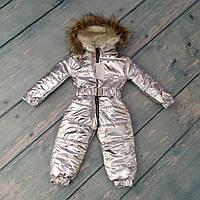 Зимний детский комбинезон серебряный металлик с капюшоном и поясом для девочки (натур. мех, флис), рост 80-86