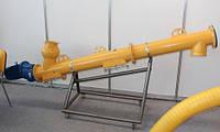 Шнековий погрузчик (питатель) діаметром 133 см та довжиною 3 м