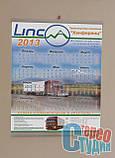 Фірмові календарі квартальні, фото 2