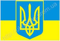 Прапор України (1509)