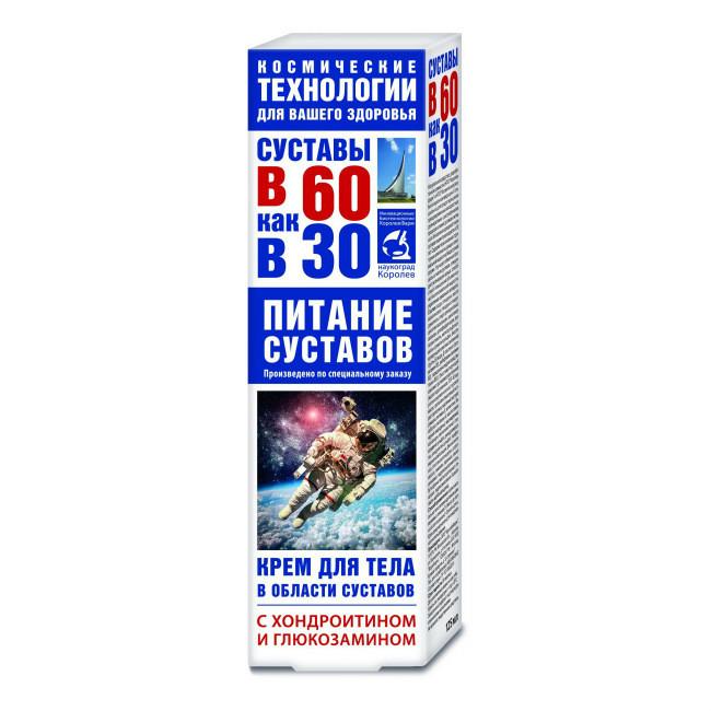 Суставы в 60 как в 30 крем Питание в области суставов хондроитин с глюкозамином 125 мл