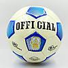 Мяч футбольный 5 размера для игры и тренировки BALLONSTAR полиуретан бело голубой (СПО FB-0178)
