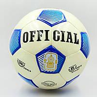 Мяч футбольный 5 размера для игры и тренировки BALLONSTAR полиуретан бело голубой (СПО FB-0178), фото 1