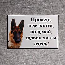 Табличка Осторожно, злая собака. Прежде, чем зайти, подумай, нужен ли ты здесь!