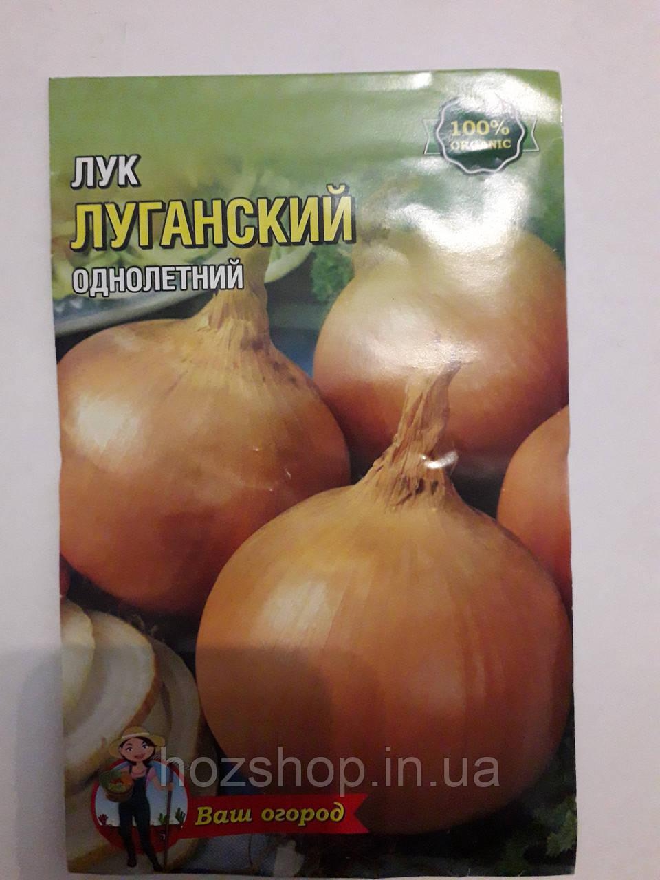 Лук луганский 10 г среднепоздний (минимальный заказ 10 пачек)