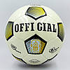 Мяч футбольный OFFICIAL №5, 5 сл., сшит вручную (FB-0178-3)