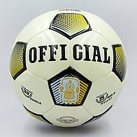Мяч футбольный OFFICIAL №5, 5 сл., сшит вручную (FB-0178-3), фото 1