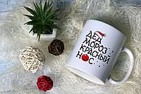 """Чашка """"Дед мороз красный нос"""" / друк на чашках / печать на чашке"""