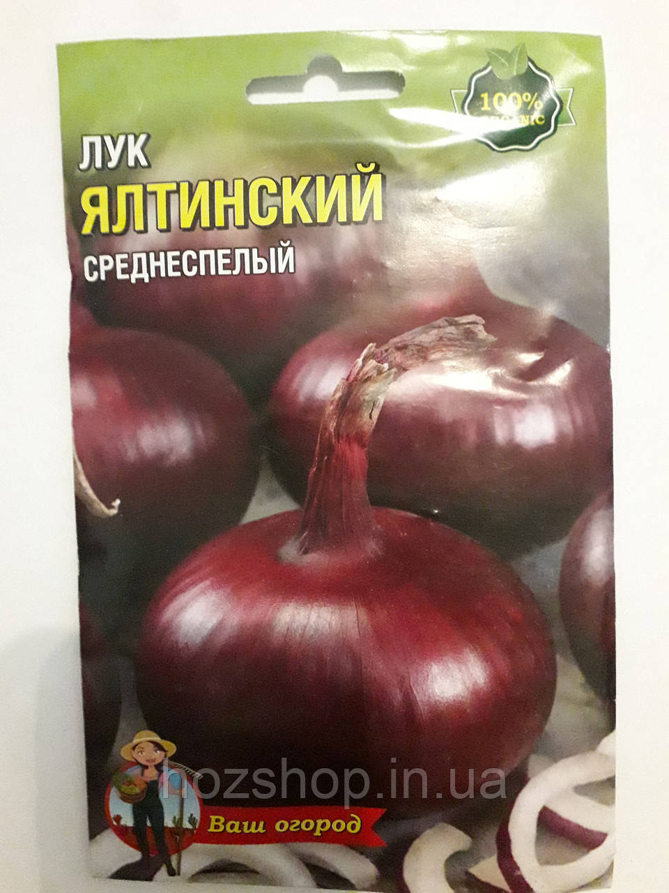 Лук Ялтинский 10 г среднеспелый (минимальный заказ 10 пачек)