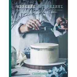 Книга Чізкейк всередині. Складні й незвичайні торті - легко! Автор - Вікторія Мельник (Форс)