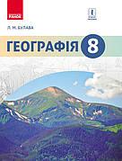 ГЕОГРАФІЯ ПІДРУЧНИК 8 клас (укр.). Булава Л. М.