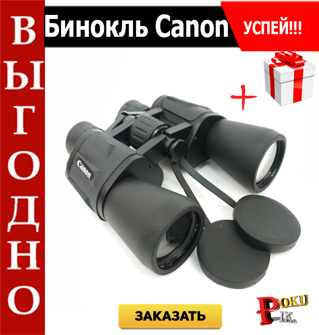 Бинокль в стиле Canon
