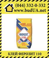 Ферозит 110 клей для систем теплоизоляции( для приклеивания пенополистерол. плит, минваты и арм. сетки), 25кг