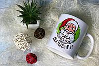 """Чашка """"Деда мороза вызывали?"""" / друк на чашках / печать на чашке"""