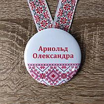 """Медаль первоклассника с лентой """"Вышиванка"""". Именная"""