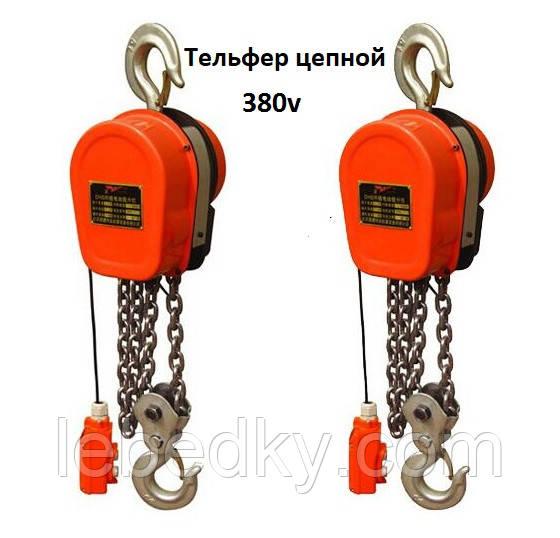 Тельферы электрические цепные 380В