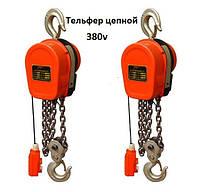 Тельферы электрические цепные 380В, фото 1