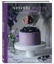 Книга Чізкейк всередині. Книга друга. Автор - Вікторія Мельник (Форс)