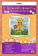 """Набір для вишивки нитками (хрестиком) на пластиковій канві. Дитячий """"Жираф"""". Розмір 11х11 див."""