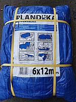 Тенты 6*12 м, готовые размеры в ассортименте,- тент Тарпаулин синий 75 г/м2