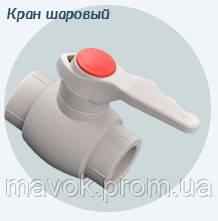Кран шаровый PPR 25 Rozma (Украина)