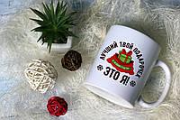 """Чашка """"Лучший твой подарочек это я"""" / друк на чашках / печать на чашке"""