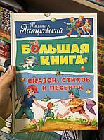 Большая книга сказок  стихов и песенок  Пляцковский М, фото 1