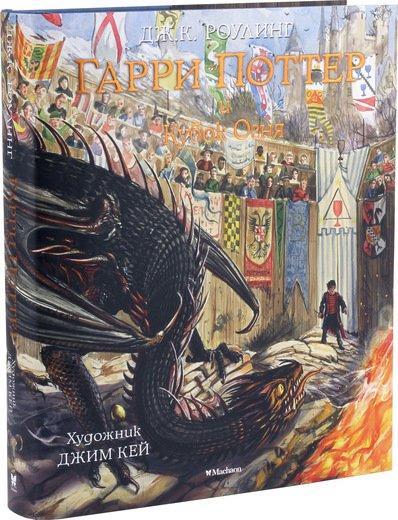 Гарри Поттер и Кубок Огня. Иллюстрированное издание