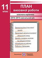 План виховної роботи класного керівника. 11 кл. 2017-2018 н.р.