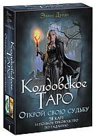 Дуган Э.: Колдовское Таро. Открой свою судьбу