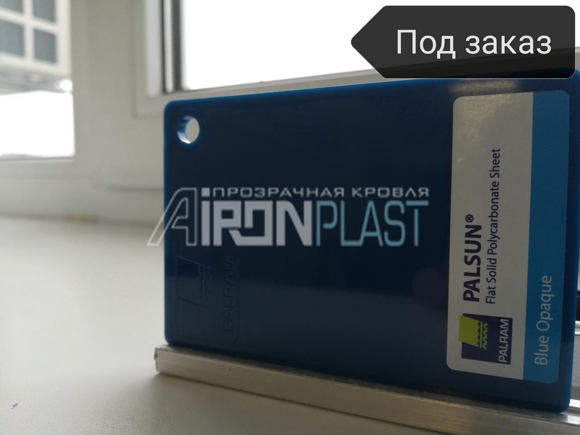 Монолітний полікарбонат Palsun 4 mm Blue Opaque