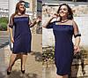 Блестящее женское трикотажное платье батал