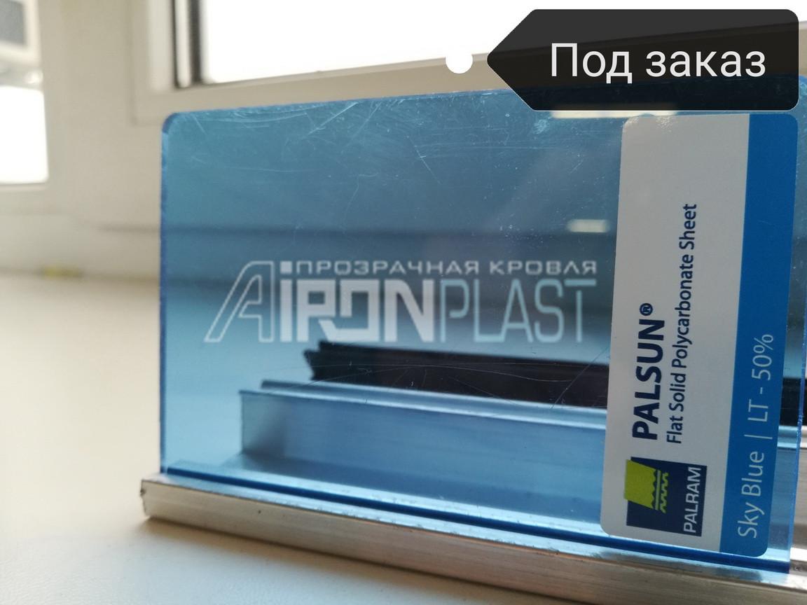Монолітний полікарбонат PALSUN 4 mm Sky Blue