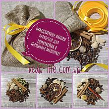 Набор пряностей для Глинтвейна в холщовом мешочке, 35 грамм
