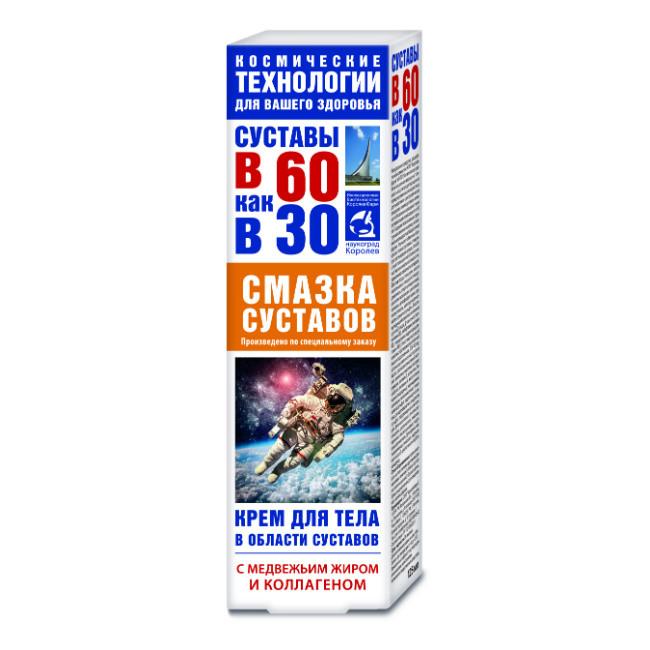 Суставы в 60 как в 30 крем для тела медвежий жир/коллаген смазка суставов, 125 мл
