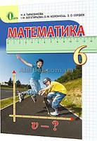6 клас / Математика. Підручник / Тарасенкова / Освіта