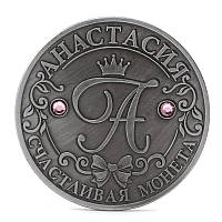 Сувенирная именная монета Анастасия
