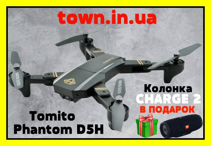 Квадрокоптер Tomito Phantom D5H c WiFi камерой