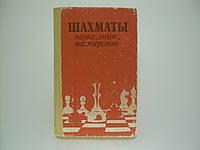 Шахматы: наука, опыт, мастерство.