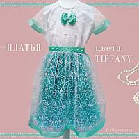 Детское нарядное платья, цвета Тиффани. Смотрите подробное видео ниже в описании